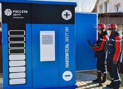ВБелгороде установили первый вЦФО накопитель электроэнергии