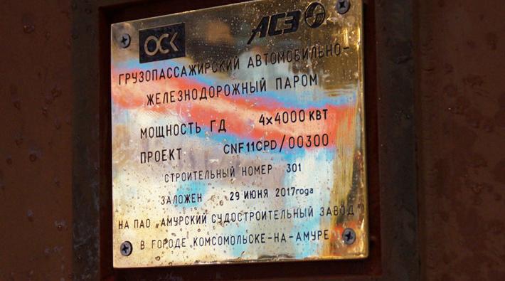 паромы асз судостроительный завод комсомольск-на-амуре новости сегодня