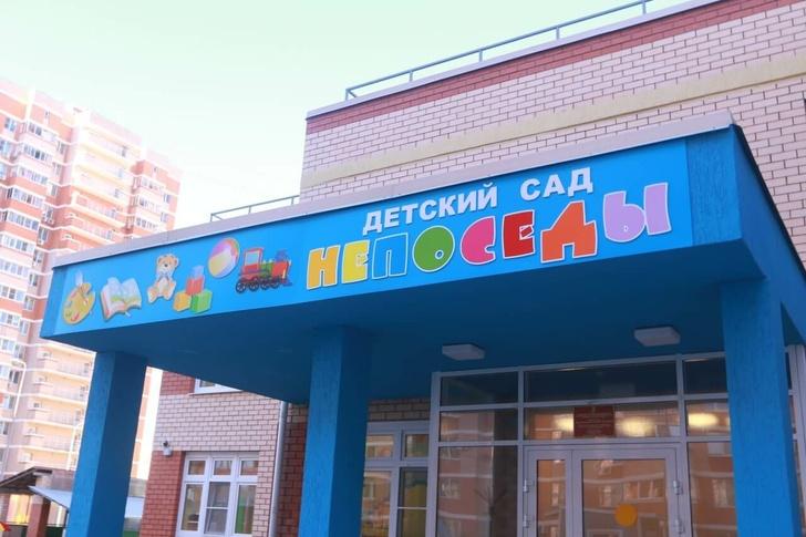 В центре Краснодара открыли новый детский сад на 200 мест