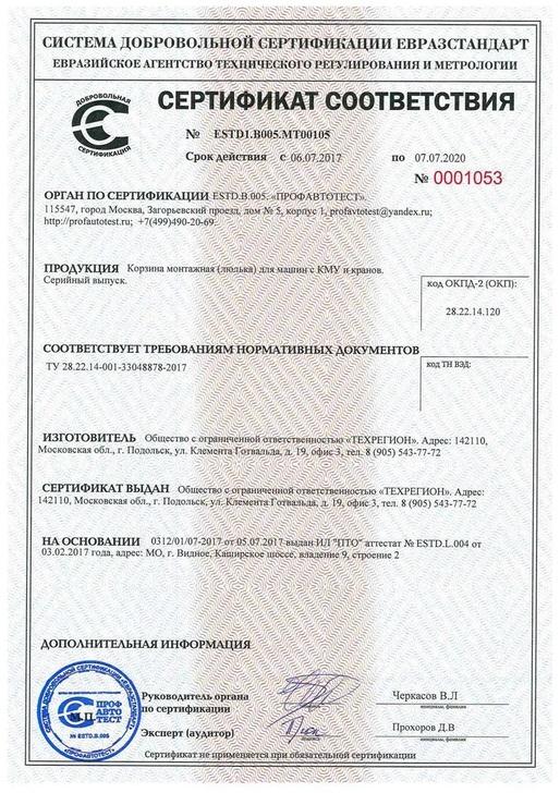 Сертификат на люльки для кранов-манипуляторов