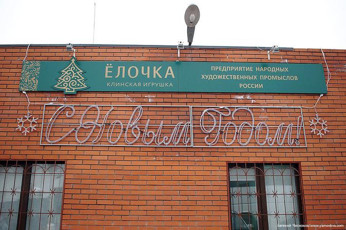 Высоковск. Ёлочка. 24.11.16.02..jpg