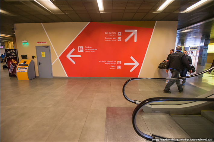Аэропорт Екатеринбурга