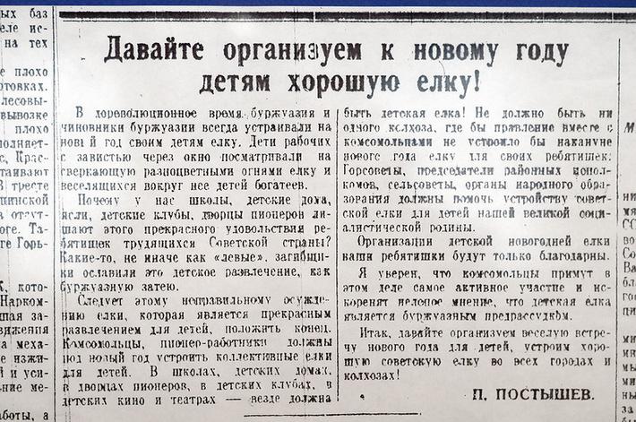 Высоковск. Ёлочка. 24.11.16.60. музей..jpg