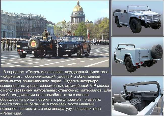 """СП-46 - парадный автомобиль с кузовом типа """"кабриолет"""""""