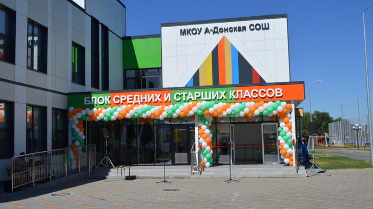 В павловском селе Александровка Донская открыли новую школу на 220 мест