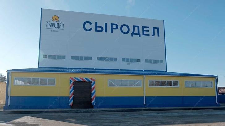 В Ставропольском крае ОАО «Сыродел» запустило цех сухих молочных продуктов