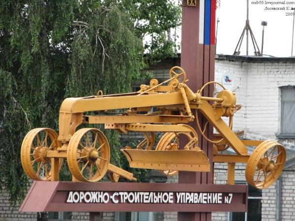 Памятник старому грейдеру ДЗ-6