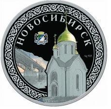 Монета Новосибирск