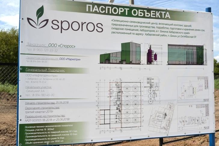 Первый в Хабаровском крае семеноводческий завод начали строить в Бикине