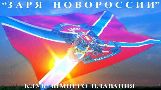 Экстремальный марафон ДНР — Россия через Таганрогский залив