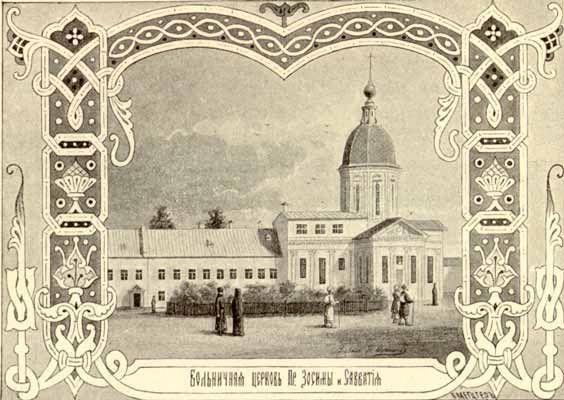 Храм Зосимы и Савватия до революции