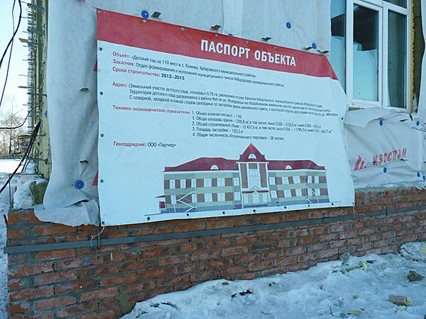 строительство нового детского сада на 110 мест в селе Калинка