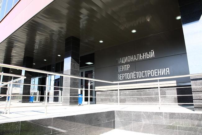"""Национальный центр вертолетостроения """"Вертолеты России"""""""
