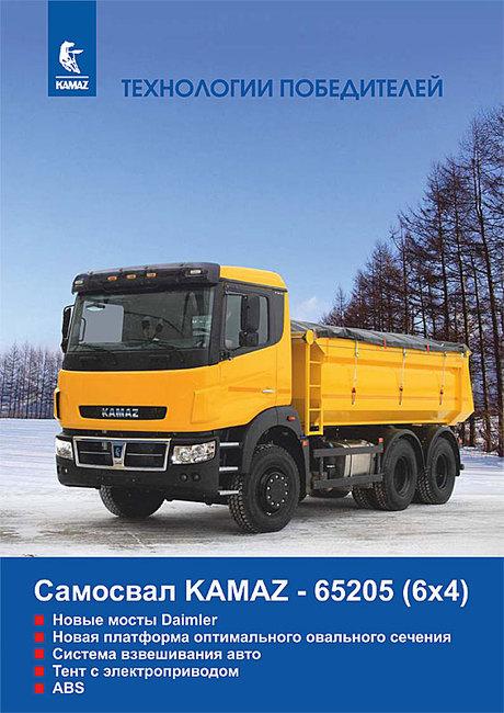 Самосвал KAMAZ-65205
