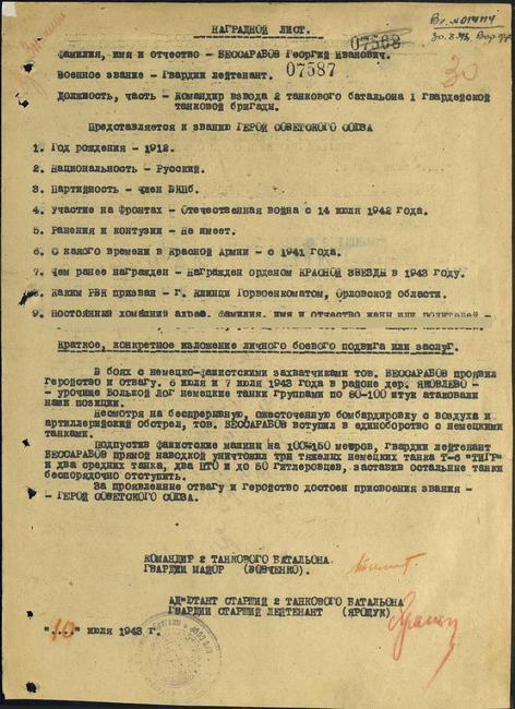 Наградной лист на лейтенанта Георгия Бессарабова