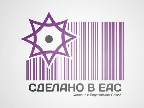 """Торговая марка """"Сделано в ЕАС"""""""