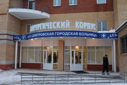 Поликлиники московской области запись на прием к врачу