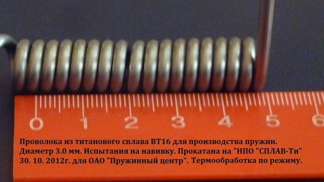 Проволока из титанового сплава для навивки пружин