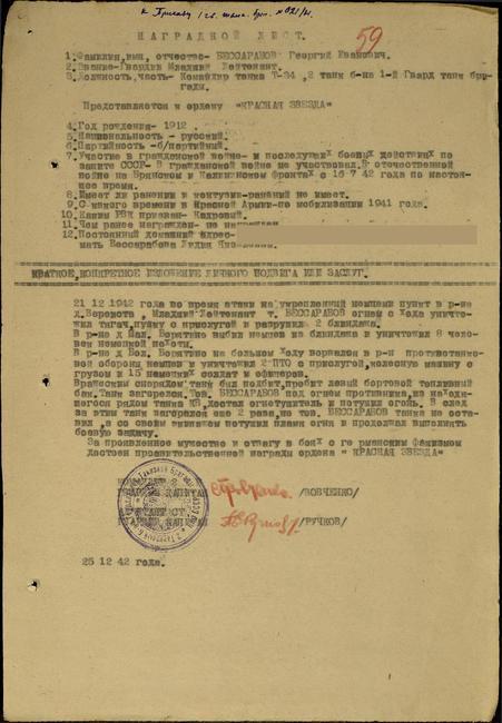 Наградной лист на младшего лейтенанта Георгия Бессарабова