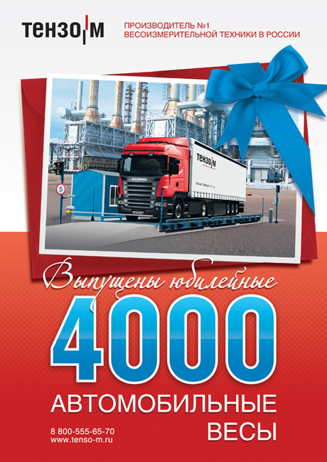4000 Автомобильные весы