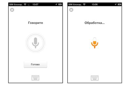 Распознавание речи в веб-технологиях