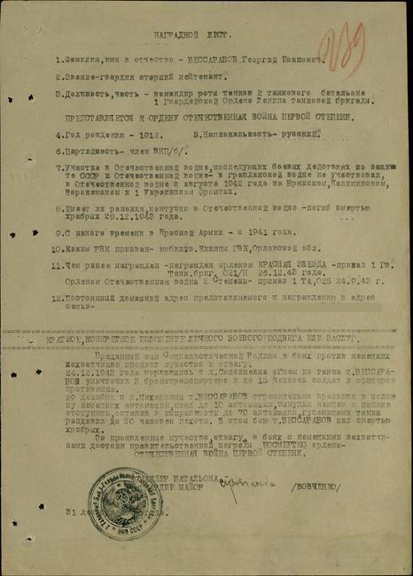 Наградной лист на старшего лейтенанта