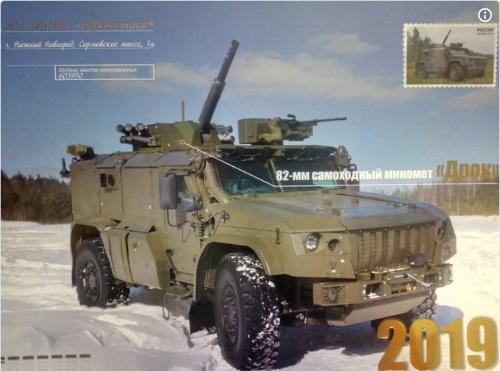 New Airborne SP Artilliery Systems - Page 3 C2NyZWVuc2hvdHNjZG4uZmlyZWZveHVzZXJjb250ZW50LmNvbS9pbWFnZXMvMDcxMWQ1ZTMtNTYzMy00MDFmLThiNjktNjUxOGYwYjU1YTc0LnBuZz9fX2lkPTExNjIwNw==