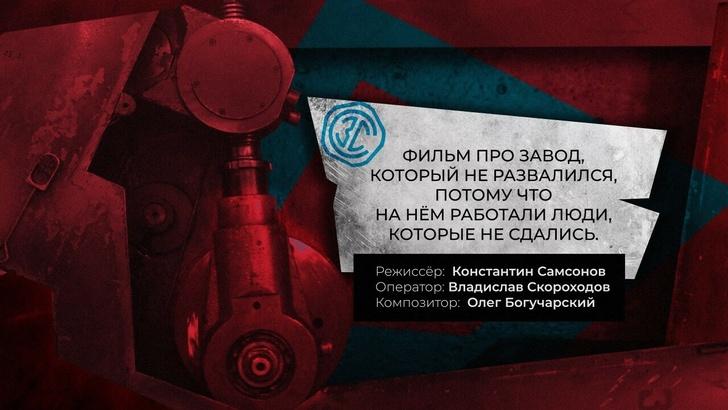 """Фильм """"Завод"""", режиссёр Константин Самсонов"""