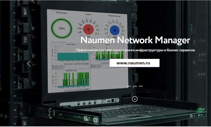 Naumen Network Manager - российская система IT-мониторинга