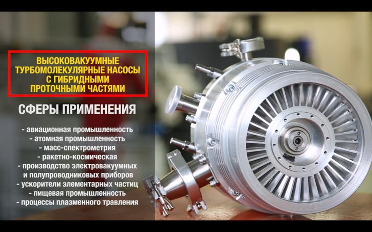 В России освоено производство турбомолекулярных вакуумных насосов