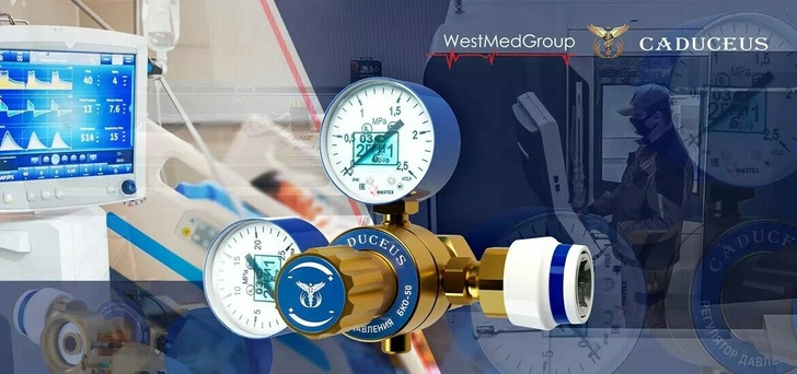 Газовые редукторы CADUCEUS позволяют подключать пациентов к ИВЛ при отсутствии системы централизованного медицинского газоснабжения
