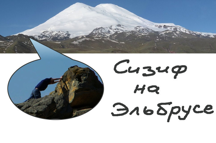 Сизиф-на-Эльбрусе