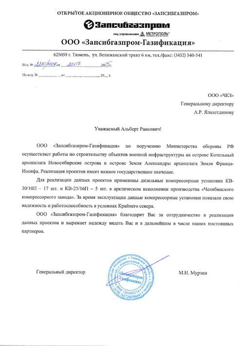 Отзыв от Запсибгазпром