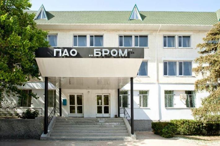 Проходная крымского бромного завода