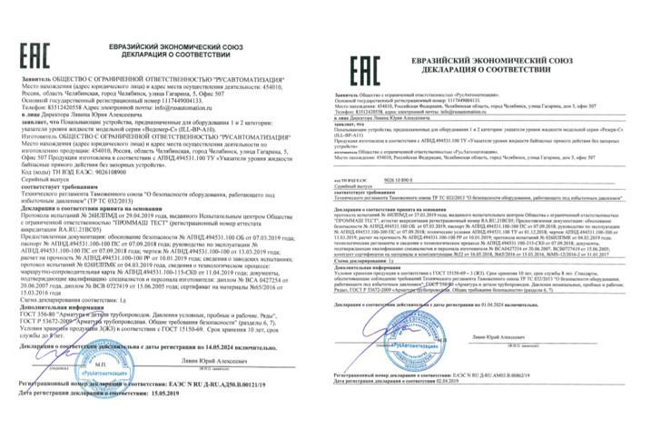 Декларации ЕЭС