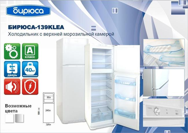 Холодильник «Бирюса 139»