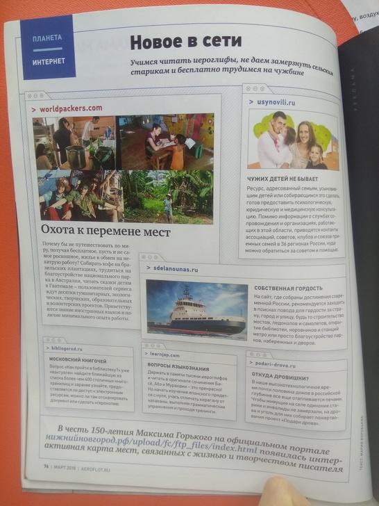 страница журнала целиком