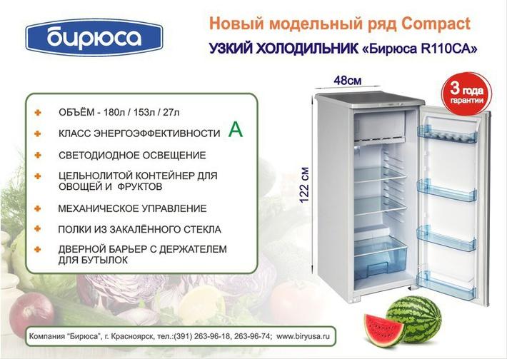 узкий однокамерный холодильник «Бирюса R110CA»