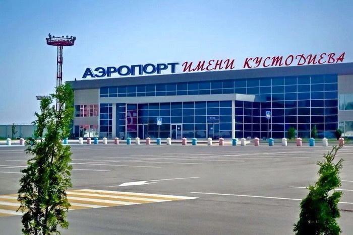 Международный аэропорт Астрахани