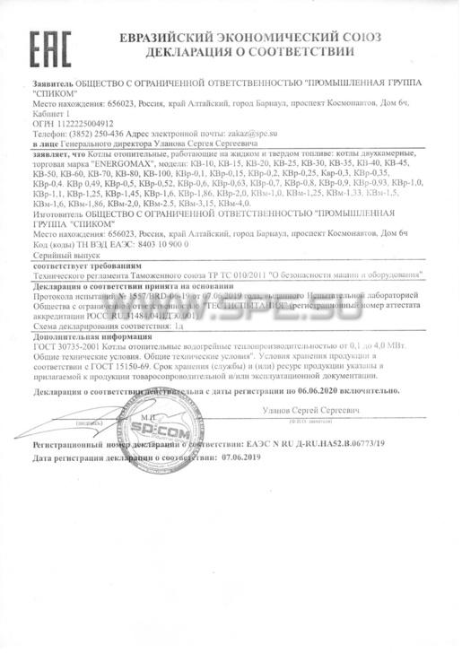 Декларация соответствия EAC на водогрейные котлы производства ГК СПИКОМ