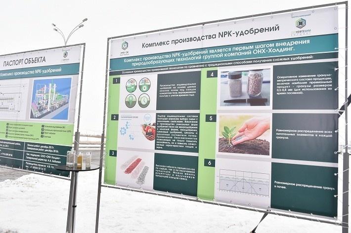 «ИНКО-ТЭК Агро Алабуга» начал строительство завода комплексных минеральных удобрений в Татарстане