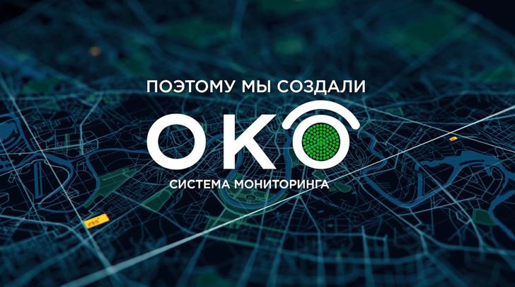 """Система мониторинга светофорных объектов """"ОКО"""""""