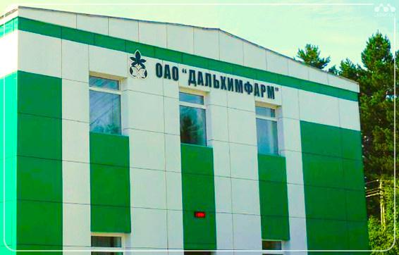 Завод «Дальхимфарм» в Хабаровске модернизирует производство и налаживает выпуск новых препаратов