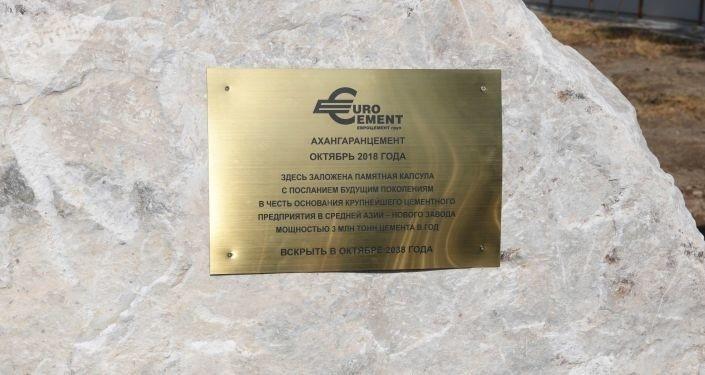 ЕВРОЦЕМЕНТ груп заложил основание крупнейшего цементного завода в Средней Азии