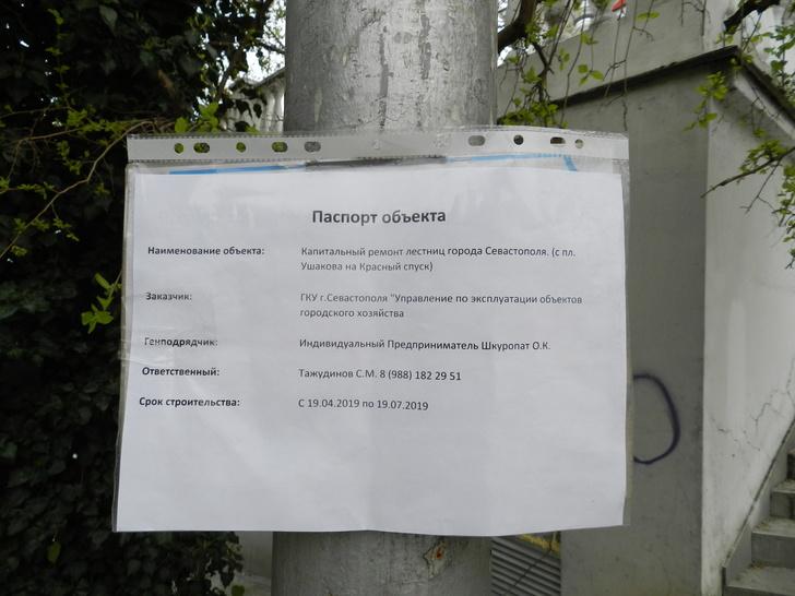 Лестничный спуск с площади Ушакова в сторону вокзалов закрыт на ремонт. Паспорт объекта.