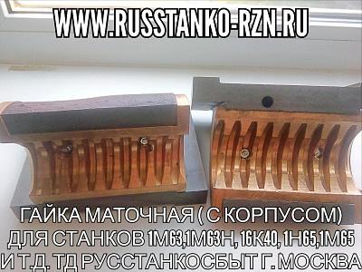 Гайка маточная ( с корпусом) для станков 1М63,1М63Н, 16К40, 1Н65,1М65 и т.д.