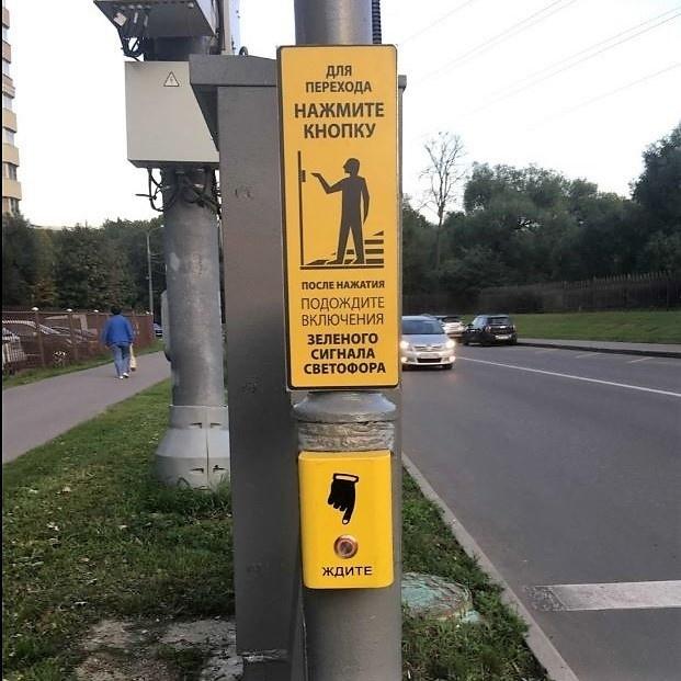 Кнопка вызова пешеходной фазы