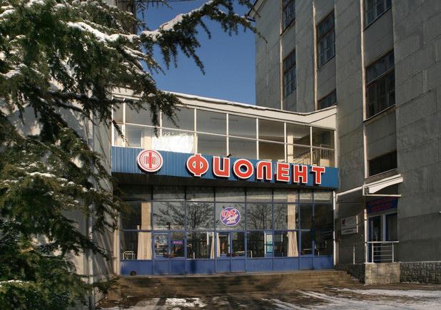 Проходная завода «Фиолент»