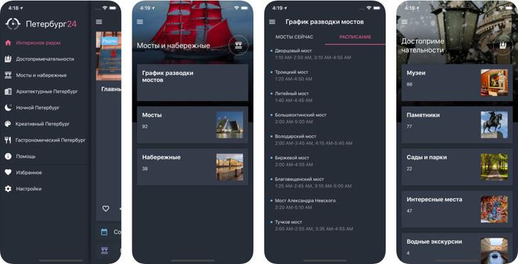 Центр Петербурга перенесли в мобильное приложение