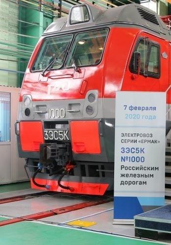 Российским железнодорожникам переданы юбилейные «Ермаки»